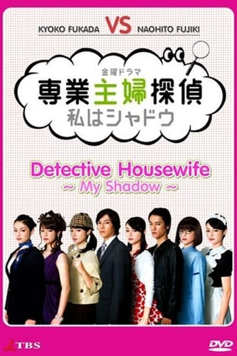 Poster of Call Me The Shadow: Adventures of a Housewife Detective