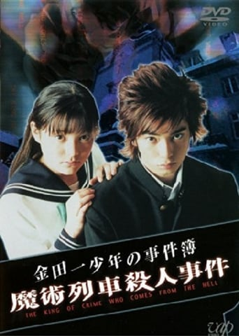 The Files of Young Kindaichi: Murder on the Magic Express