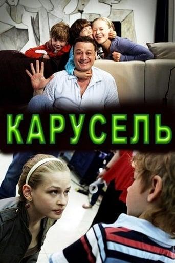 Poster of Карусель