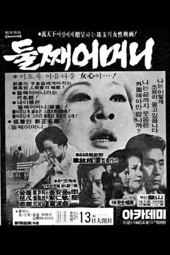 Poster of A Second Mother