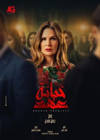 Poster of خيانة عهد