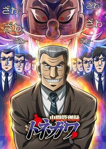 Poster of Middle Manager Tonegawa