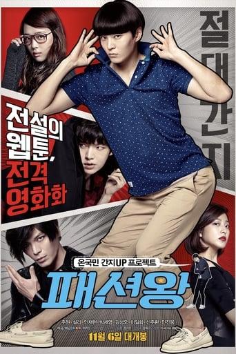 Poster of Fashion King