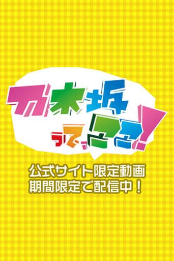 Poster of 乃木坂って、ここ!