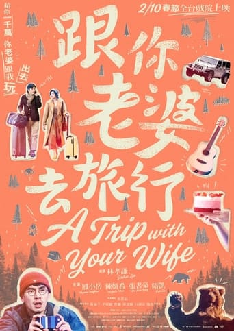 Poster of A Trip with Your Wife