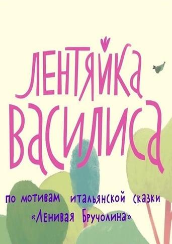 Poster of Vasilisa The Lazy