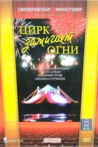 Poster of Цирк зажигает огни