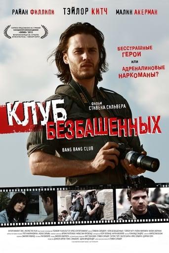 Poster of Клуб безбашенных