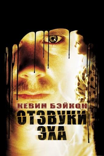 Poster of Отзвуки Эха