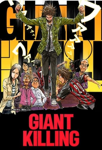 Poster of Giant Killing