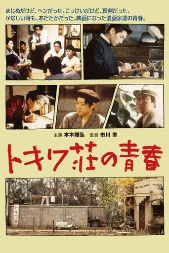 Poster of トキワ荘の青春