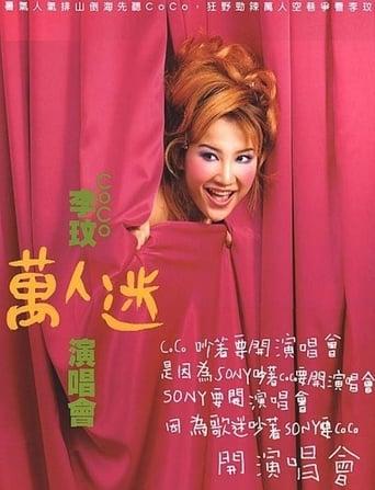 Poster of 李玟万人迷演唱会