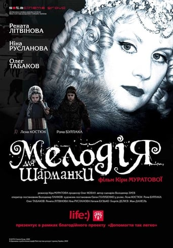 Poster of Melody for a Street Organ