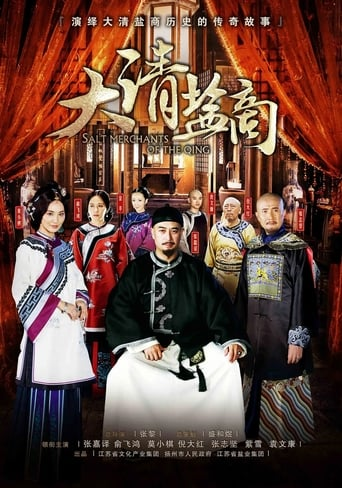 The Merchant of Qing Dynasty