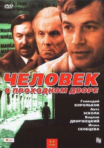 Poster of Человек в проходном дворе