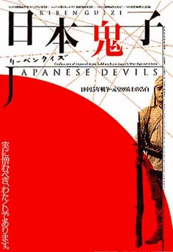 Poster of Japanese Devils