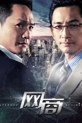 Poster of 网商
