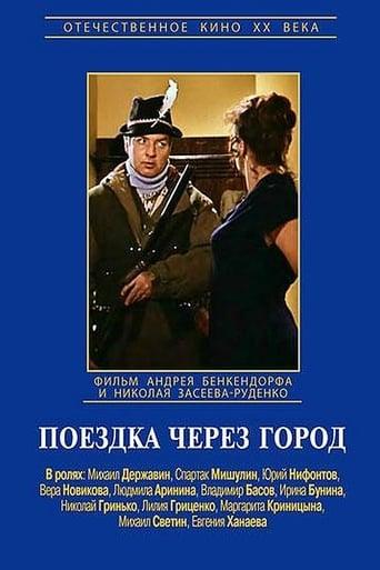 Poster of Поездка через город