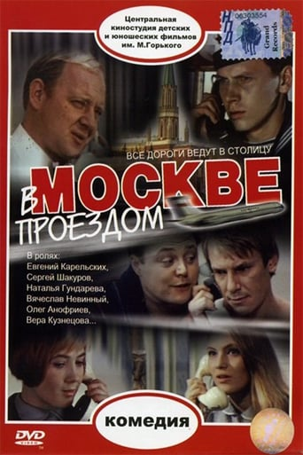 Poster of Passing through Moscow