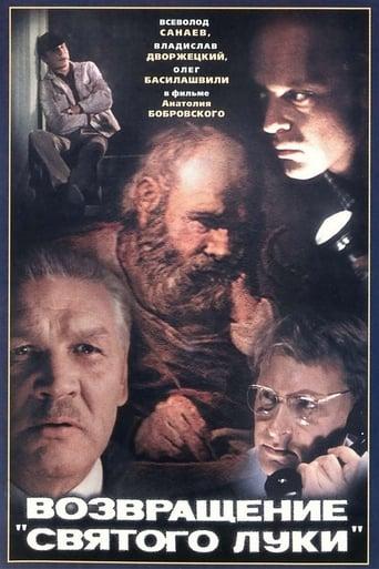Poster of The Return Of The 'Saint Luke'