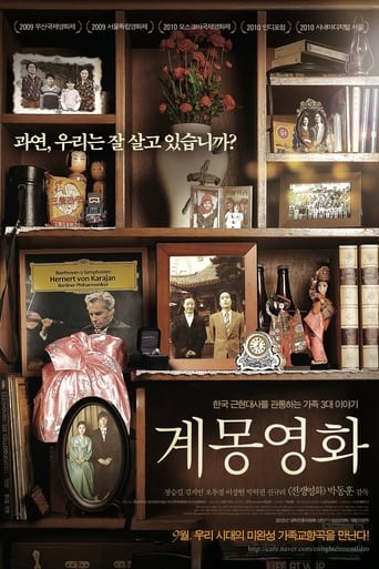 Poster of Enlightenment Film