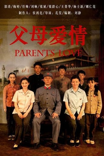 Poster of Romance of Our Parents