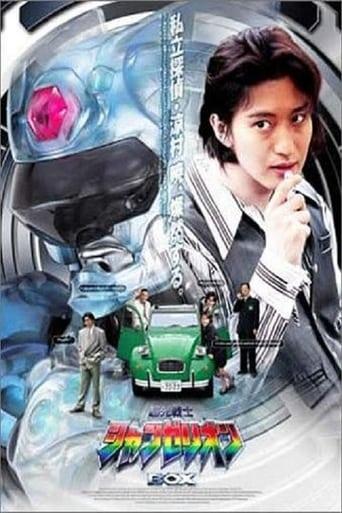 Poster of Choukou Senshi Changéríon