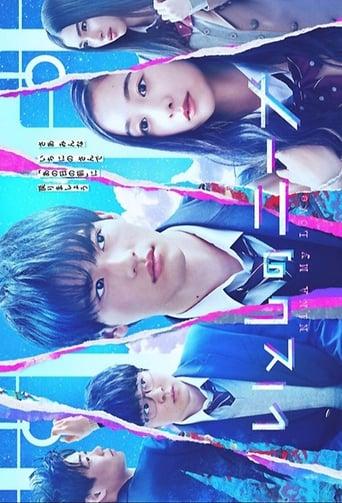 Poster of Itoshi no Nina