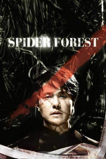 Poster of Spider Forest