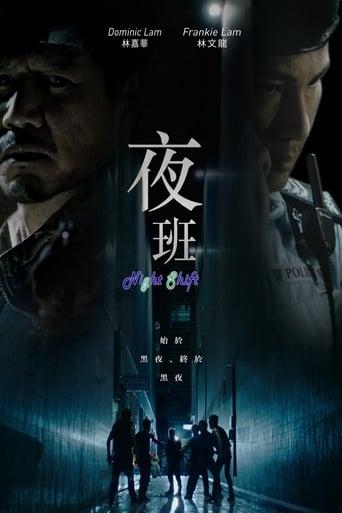 Poster of 夜班