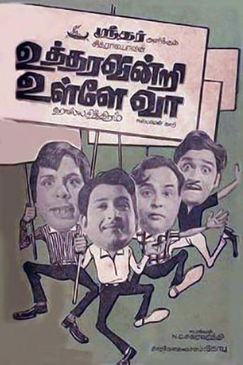 Poster of Uttharavindri Ulle Vaa