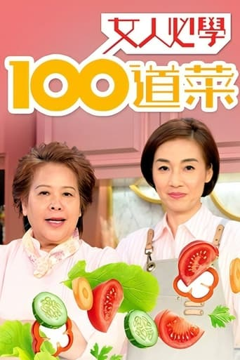 Poster of 女人必學100道菜