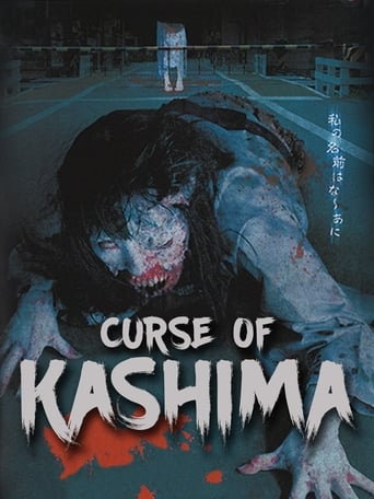 Poster of Curse of Kashima