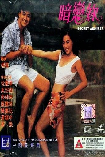 Poster of Secret Admirer