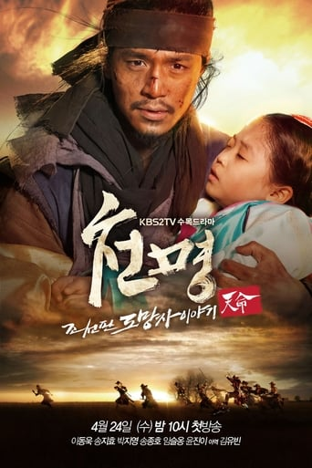 Poster of The Fugitive of Joseon