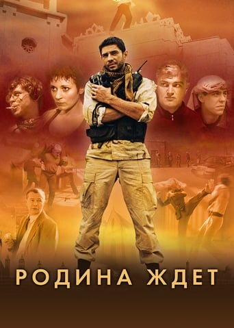 Poster of Родина ждёт