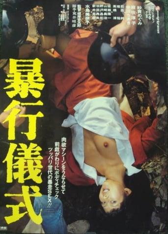 Poster of Rape Ceremony