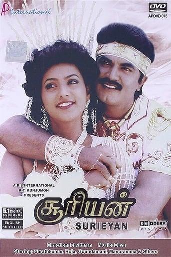 Poster of Suriyan