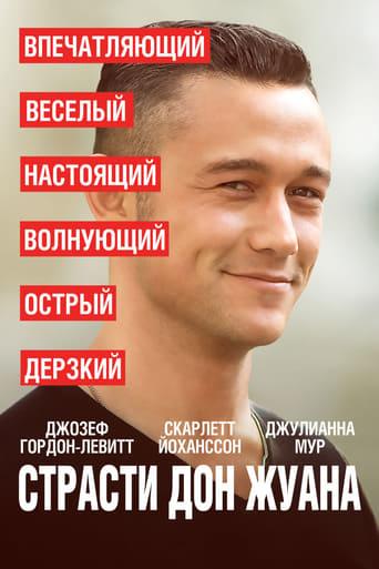 Poster of Страсти Дон Жуана
