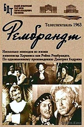 Poster of Рембрандт