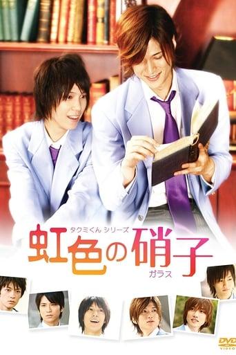 Poster of Takumi-kun Series: The Rainbow-Colored Glass