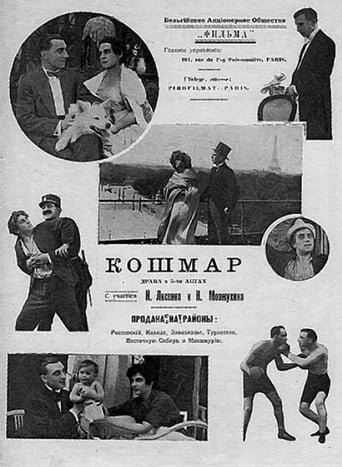 Poster of A Narrow Escape
