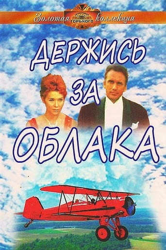 Poster of Hold on to the clouds
