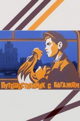 Poster of Puteshestvennik s bagazhom