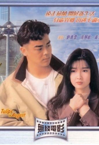 Poster of 八月鬱金香