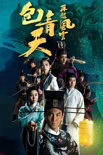 Poster of Justice Bao: The First Year