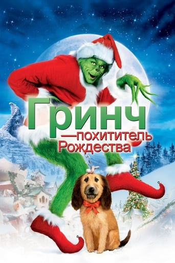 Poster of Гринч - похититель Рождества