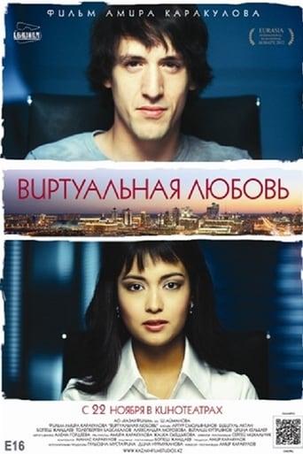 Poster of Виртуальная любовь