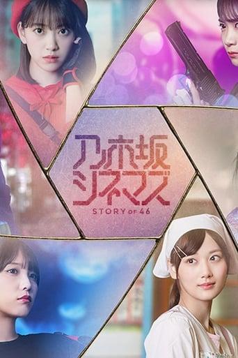 Poster of 乃木坂シネマズ ~STORY of 46~