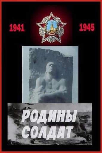 Poster of Родины солдат